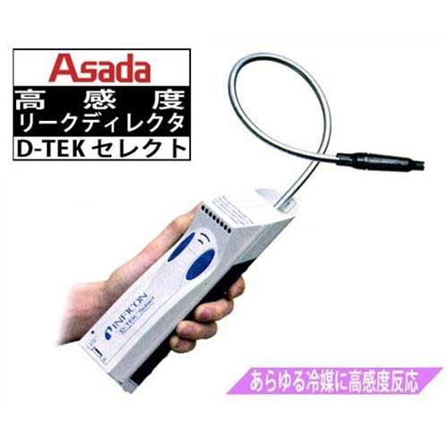 アサダ 高感度リークディテクター D-TEKセレクト