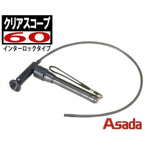 アサダ クリアスコープ60 (工業用内視鏡60cmタイプ)