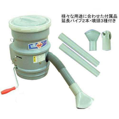 手回し送風散粉器 S-7 (容量4.7L) [肥料散布機 肥料散布器]