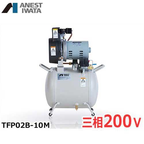 アネスト岩田 エアコンプレッサー TFP02C-10M (0.2kW/三相200V/オイルフリー) [エアーコンプレッサー]