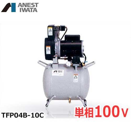 アネスト岩田 エアコンプレッサー TFP04C-10C (0.4kW/単相100V/オイルフリー) [エアーコンプレッサー]