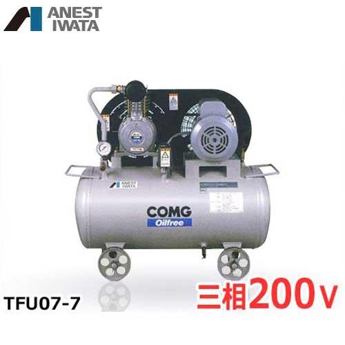 アネスト岩田 エアコンプレッサー TFU07-7 (0.75kW/三相200V/オイルフリー) [エアーコンプレッサー]