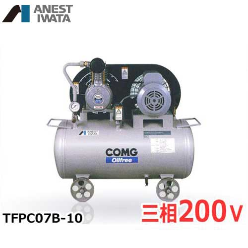 アネスト岩田 エアコンプレッサー TFPC07B-10 (0.75kW/三相200V/オイルフリー) [エアーコンプレッサー]