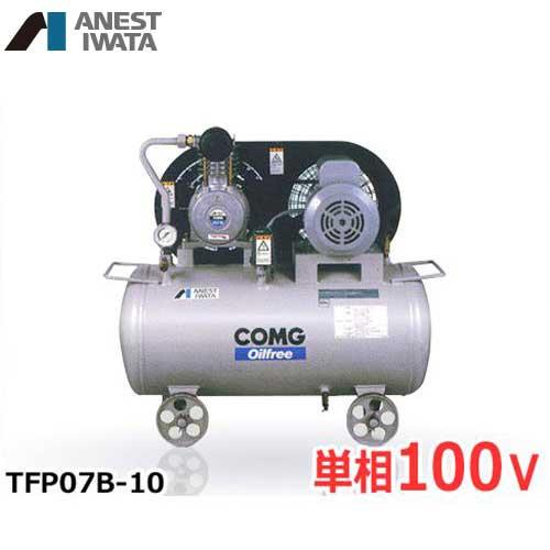 アネスト岩田 エアコンプレッサー TFP07B-10 (0.75kW/単層100V/オイルフリー) [エアーコンプレッサー]