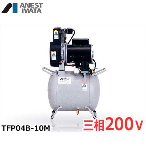 アネスト岩田 エアコンプレッサー TFP04C-10M (0.4kW/三相200V/オイルフリー) [エアーコンプレッサー]