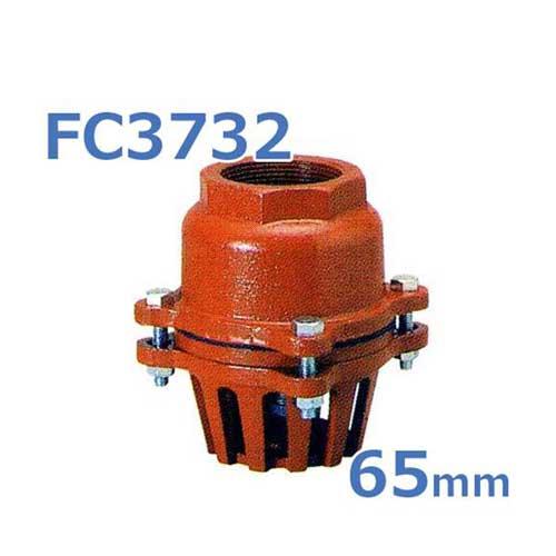 鋳鉄製スプリング式フートバルブ FC3732 (65mm/ネジコミ型)