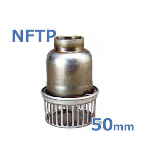 エバラ ステンレス製フートバルブ NFTP 50mm/ネジコミ型