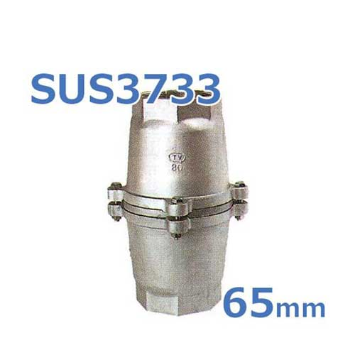 SUS製片開式中間フートバルブ SUS3733 (65mm/ネジコミ型)