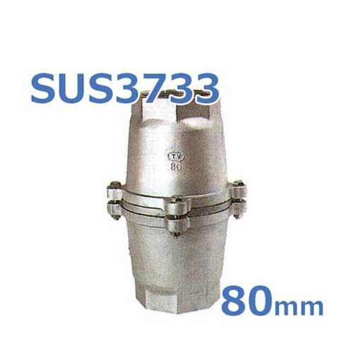 SUS製片開式中間フートバルブ SUS3733 80mm ネジコミ型