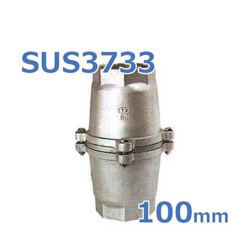 SUS製片開式中間フートバルブ SUS3733 (100mm/ネジコミ型)