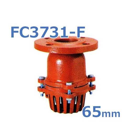 鋳鉄製F型片開式レバー無フートバルブ FC3731-F (65mm/フランジ型)