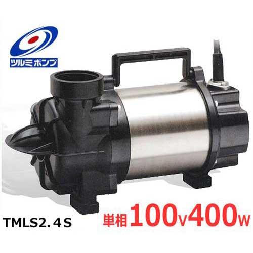 ツルミポンプ チタン製 水中ポンプ TMLS2.4S型 (単相100V400W/横型) [鶴見ポンプ]