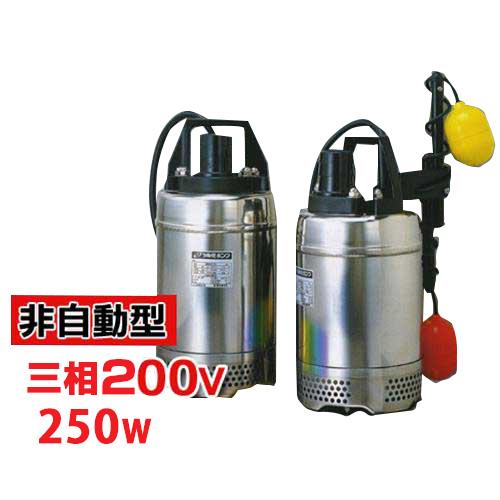 ツルミポンプ ステンレス製 水中ポンプ 40SQ2.25 (三相200V250W/非自動型) [鶴見ポンプ]