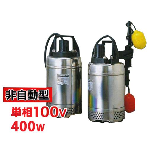 ツルミポンプ ステンレス製 水中ポンプ 50SQ2.4S (単相100V400W/非自動型) [鶴見ポンプ]