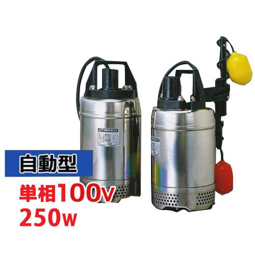 ツルミポンプ ステンレス製 水中ポンプ 50SQA2.4S (単相100V400W/自動型) [鶴見ポンプ]