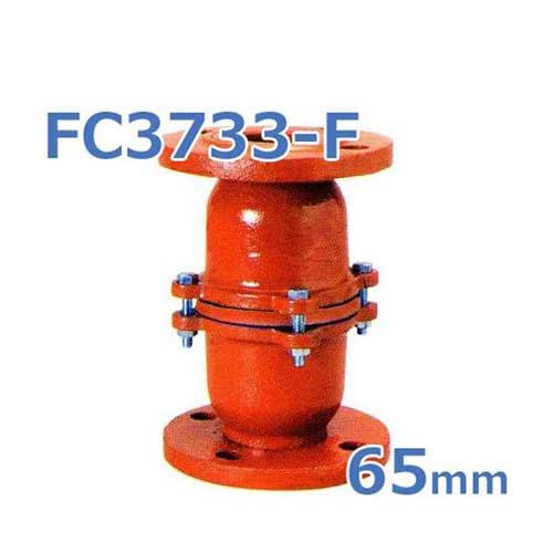 鋳鉄製F型片開式中間フートバルブ FC3733-F (65mm/フランジ型)