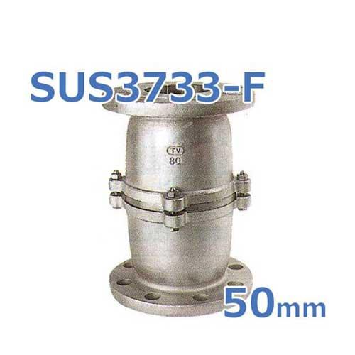 SUS製F型片開式中間フートバルブ SUS3733-F 50mm フランジ型