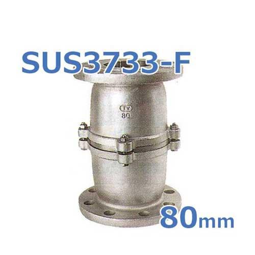 SUS製F型片開式中間フートバルブ SUS3733-F (80mm/フランジ型)