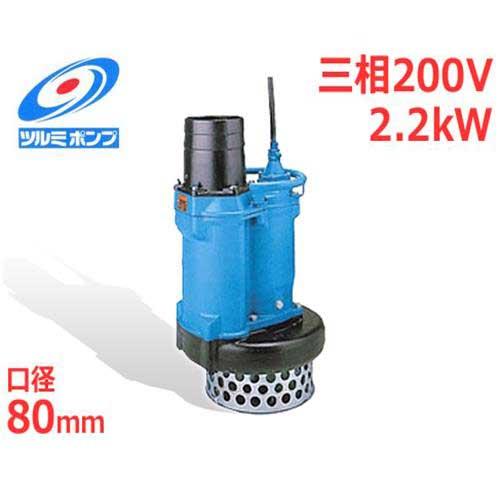ツルミポンプ 水中ポンプ KRS2-C3/A3 (三相200V2.2kW/一般工事排水用) [鶴見ポンプ]