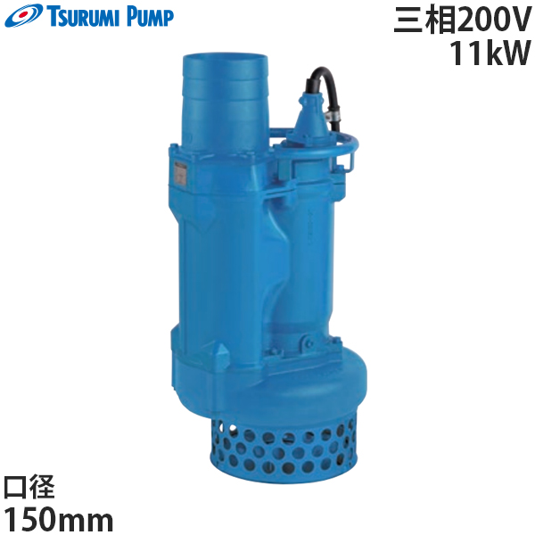 ツルミポンプ 水中ポンプ KRS2-D6/B6 (三相200V11kW/一般工事排水用) [鶴見ポンプ]