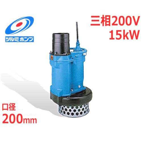 ツルミポンプ 水中ポンプ KRS815 (三相200V15kW/一般工事排水用) [鶴見ポンプ]