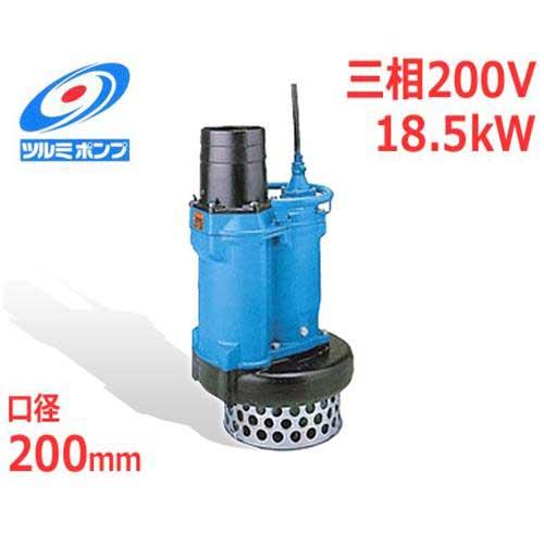ツルミポンプ 水中ポンプ KRS819 (三相200V18.5kW/一般工事排水用) [鶴見ポンプ]
