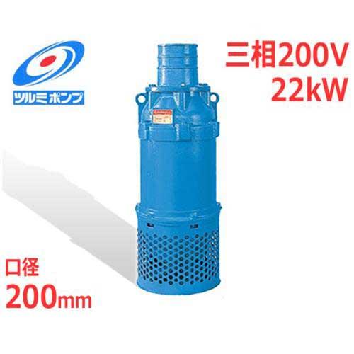 ツルミポンプ 水中ポンプ KRS822 (三相200V22kW/一般工事排水用) [鶴見ポンプ]