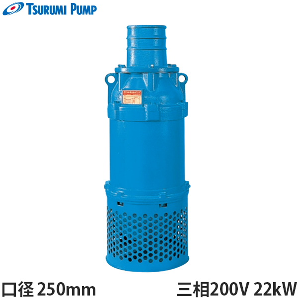 ツルミポンプ 水中ポンプ KRS1022 (三相200V22kW/一般工事排水用)