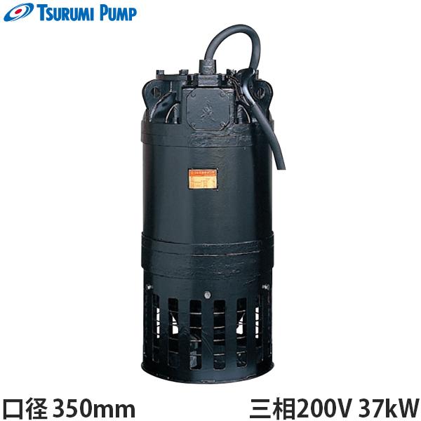 ツルミポンプ 水中ポンプ KRS-1437 (三相200V37kW/一般工事排水用) [鶴見ポンプ]