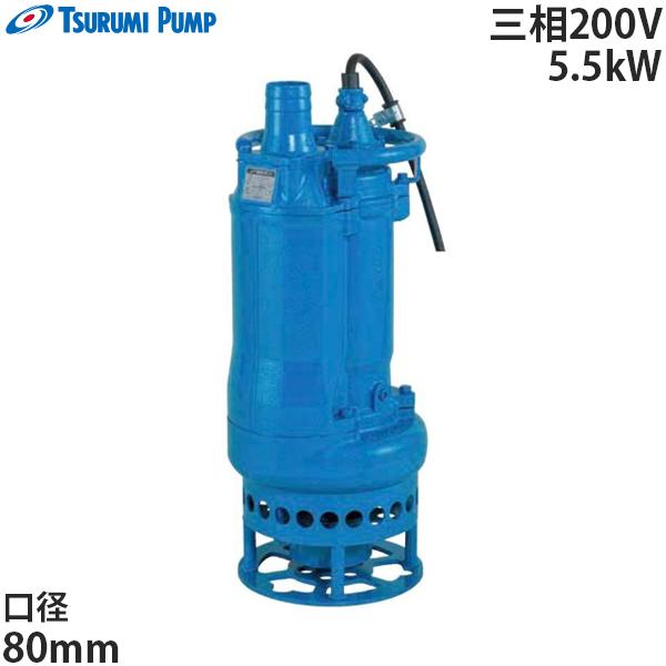 ツルミポンプ サンド・泥水用 水中ポンプ KRS2-80 (三相200V4kW) [鶴見ポンプ]