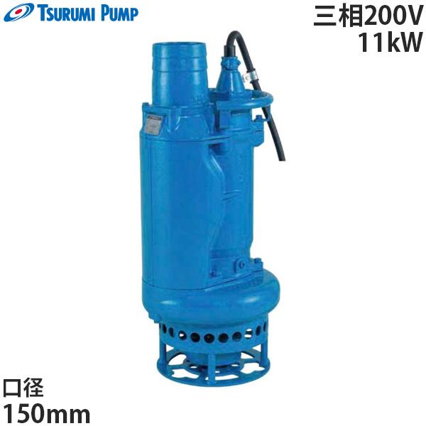ツルミポンプ サンド・泥水用 水中ポンプ KRS2-150 (三相200V9kW) [鶴見ポンプ]