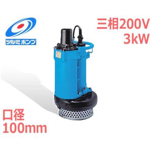 ツルミポンプ 汚水・排水用 水中ポンプ KRS-43 (三相200V3kW/口径100mm)