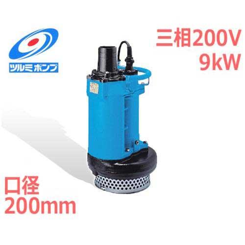 ツルミポンプ 汚水・排水用 水中ポンプ KRS2-89 (三相200V9kW/口径200mm) [鶴見ポンプ]