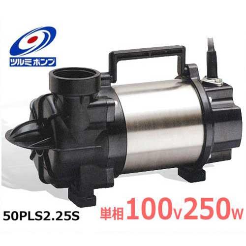 ツルミポンプ ステンレス製 水中ポンプ 50PLS2.25S型 (単相100V250W/横型)