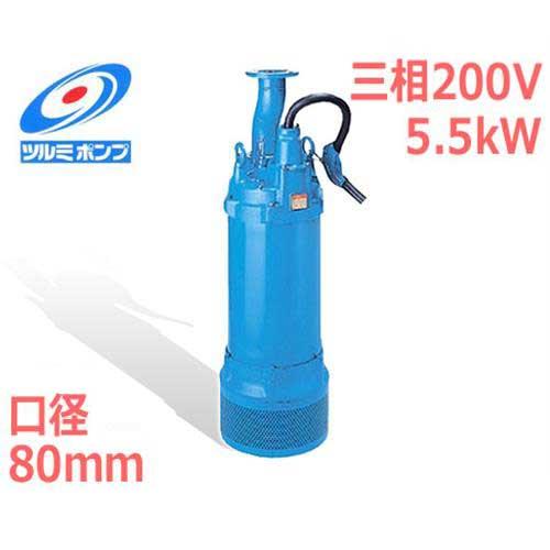 ツルミポンプ 高揚程工事排水用 水中ポンプ LH35.5 (三相200V5.5kW/口径80mm)