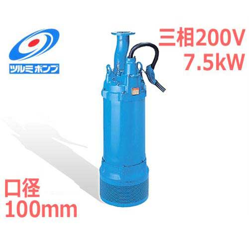 ツルミポンプ 高揚程工事排水用 水中ポンプ LH47.5 (三相200V7.5kW/口径100mm) [鶴見ポンプ]