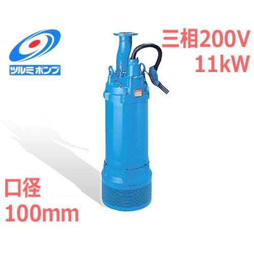 ツルミポンプ 高揚程工事排水用 水中ポンプ LH411 (三相200V11kW/口径100mm)