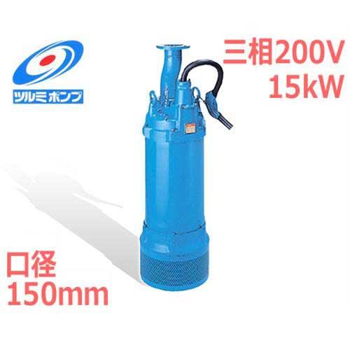 ツルミポンプ 高揚程工事排水用 水中ポンプ LH615 (三相200V15kW/口径150mm) [鶴見ポンプ]