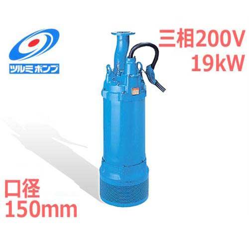 ツルミポンプ 高揚程工事排水用 水中ポンプ LH619 (三相200V19kW/口径150mm) [鶴見ポンプ]