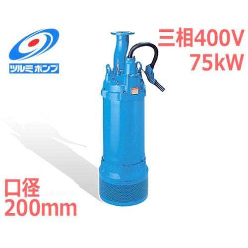 ツルミポンプ 高揚程工事排水用 水中ポンプ LH875 (三相400V75kW/口径200mm)