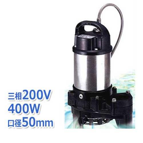 最適な価格 (三相200V400W) 水中ポンプ 50TQ2.4 [鶴見ポンプ]:ミナト電機工業 化学汚水用 ツルミポンプ チタン製-DIY・工具