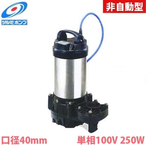 ツルミポンプ チタン製 海水用 水中ポンプ 40TM2.25S (非自動型/単相100V250W/口径40mm) [鶴見ポンプ]