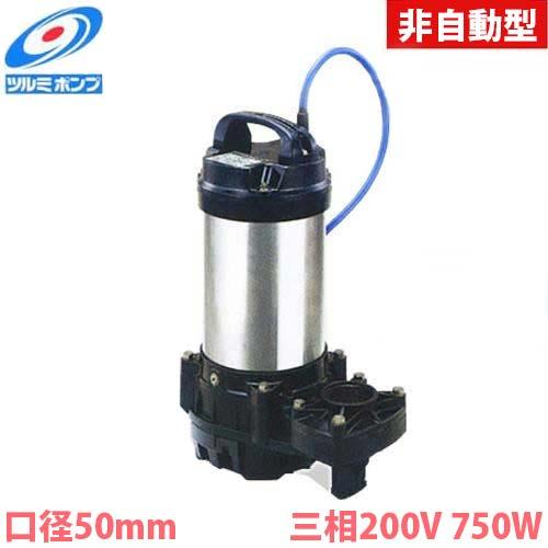 ツルミポンプ チタン製 海水用 水中ポンプ 50TM2.75 (非自動型/三相200V750W/口径50mm) [鶴見ポンプ]