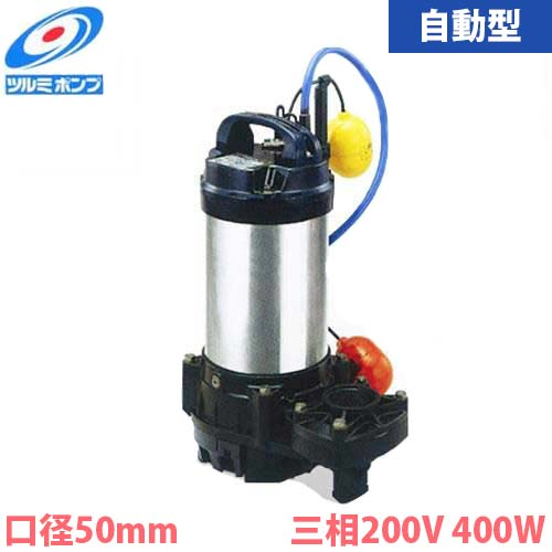 ツルミポンプ チタン製 海水用 水中ポンプ 50TMA2.4 (自動型/三相200V400W/口径50mm) [鶴見ポンプ]