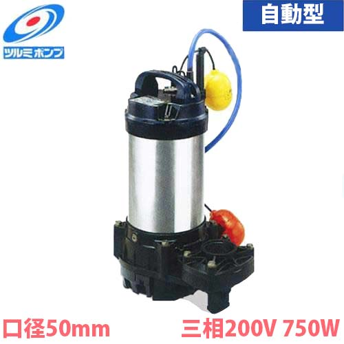 ツルミポンプ チタン製 海水用 水中ポンプ 50TMA2.75 (自動型/三相200V750W/口径50mm)