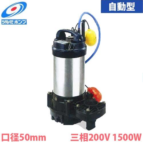 ツルミポンプ チタン製 海水用 水中ポンプ 50TMA21.5 (自動型/三相200V1500W/口径50mm) [鶴見ポンプ]