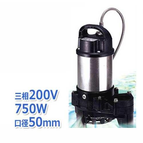 ツルミポンプ チタン製 化学汚水用 水中ポンプ 50TQ2.75 (三相200V750W) [鶴見ポンプ]