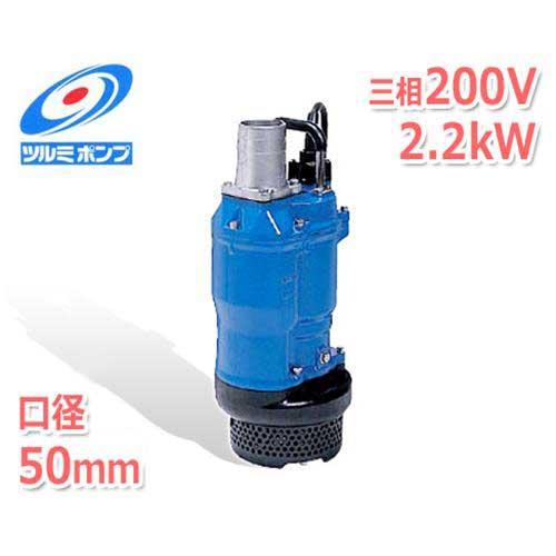 ツルミポンプ 一般工事排水用 水中ポンプ KTZ22.2 (三相200V/2.2kW/口径50mm) [鶴見ポンプ]