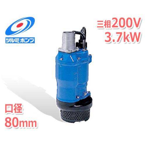 ツルミポンプ 一般工事排水用 水中ポンプ KTZ33.7 (三相200V/3.7kW/口径80mm) [鶴見ポンプ]