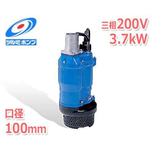 ツルミポンプ 一般工事排水用 水中ポンプ KTZ43.7 (三相200V/3.7kW/口径100mm) [鶴見ポンプ]